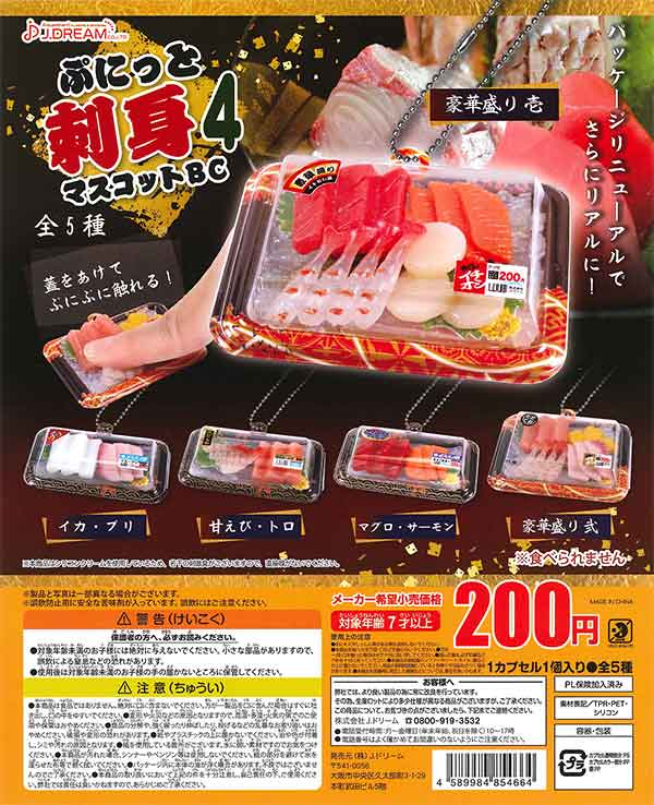 ぷにっと刺身マスコットBC4(50個入り)