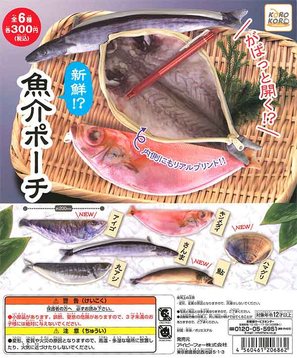 コロコロコレクション 新鮮!?魚介ポーチ(40個入り)