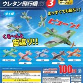 飛ぶぞ!miniウレタン飛行機SP3 宙返りバージョン(50個入り)