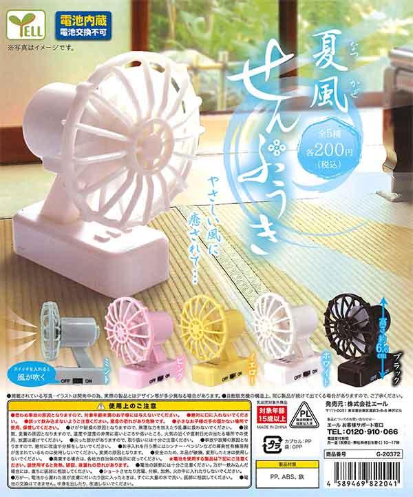 夏風せんぷうき(50個入り)