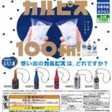 「カルピス」ミニチュアマスコット(40個入り)