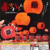赤ちょうちん(50個入り)