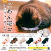 ごめん寝コ フィギュアマスコット(50個入り)