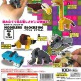 モデラーズブロック100 -アフリカ アニマル編-(100個入り)