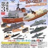 3Dファイルシリーズ 護衛艦編 第3(40個入り)