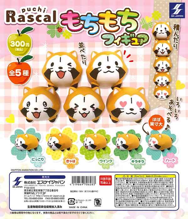 puchi Rascal あらいぐまラスカル もちもちフィギュア(40個入り)