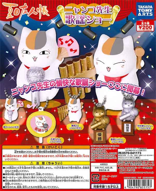 夏目友人帳 ニャンコ先生 歌謡ショー(50個入り)