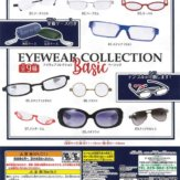 EYEWEAR COLLECTION BASIC(50個入り)