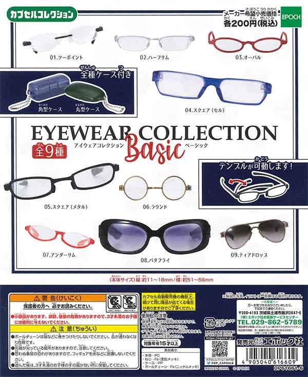 EYEWEAR COLLECTION BASIC(50個入り)