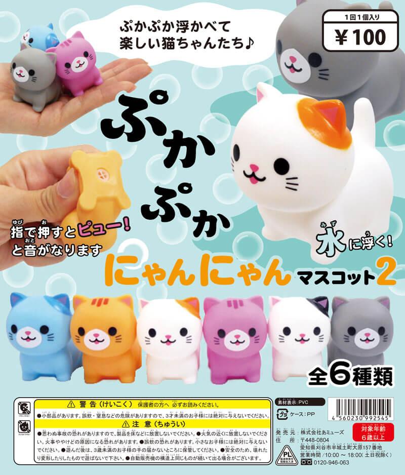 ぷかぷかにゃんにゃんマスコット2(100個入り)