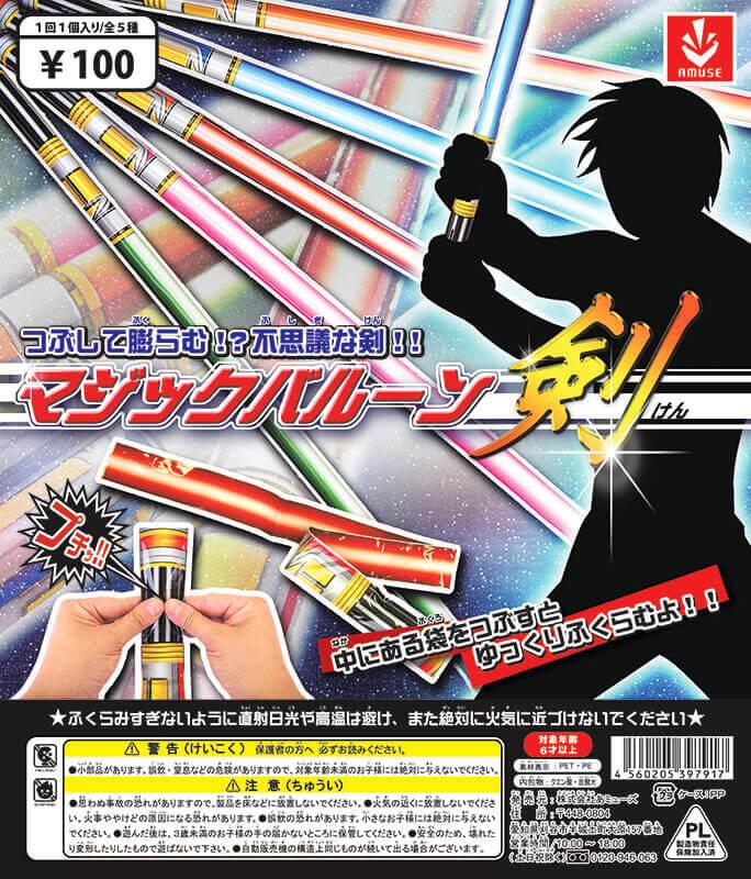 マジックバルーン剣(100個入り)