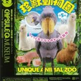 カプセルQミュージアム 珍獣動物園(50個入り)