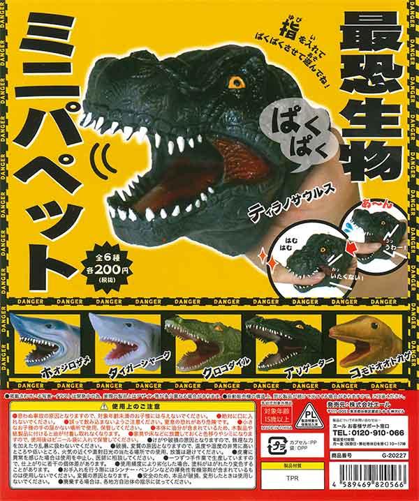 最恐生物ミニパペット(50個入り)