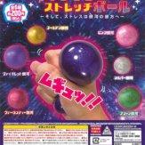 ギャラクシーストレッチボール(50個入り)