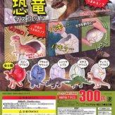 カラがむけちゃう!恐竜マスコット(40個入り)