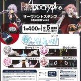 Fate/Apocrypha サーヴァントスタンプ[黒の陣営Ver.](50個入り)