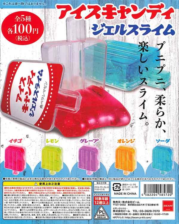 アイスキャンディー ジェルスライム(100個入り)
