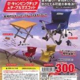 ざ・キャンピングチェア&テーブルマスコット(40個入り)