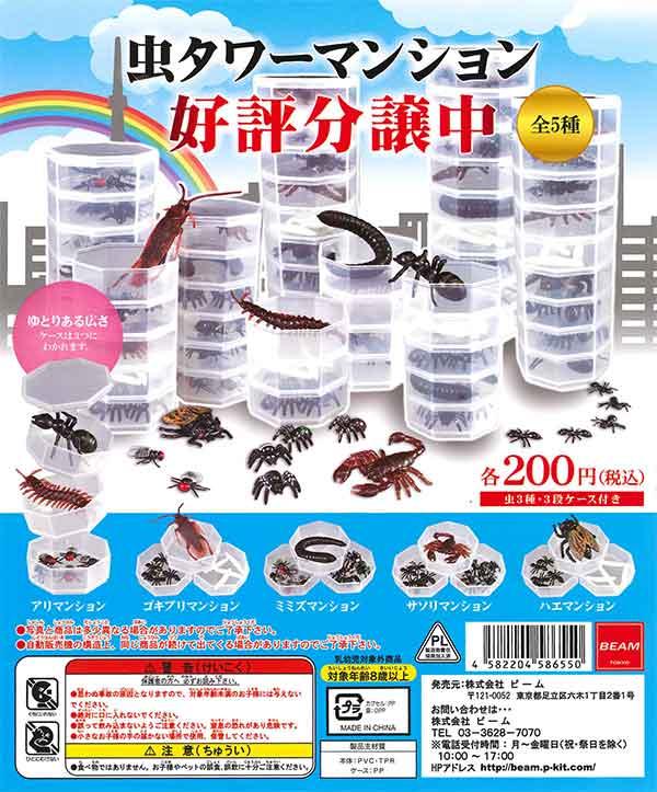 虫タワーマンション好評分譲中(50個入り)