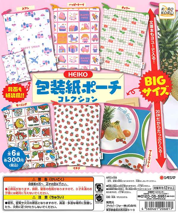 HEIKO 包装紙ポーチコレクション(40個入り)