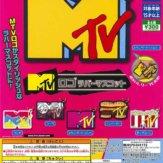 MTV ロゴ ラバーマスコット(40個入り)