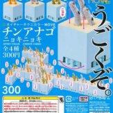 ネイチャーテクニカラーMOVE チンアナゴ ニョキニョキ(40個入り)