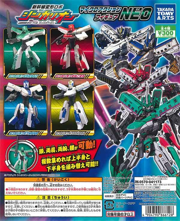 新幹線変形ロボ シンカリオン マイクロアクションフィギュア NEO(40個入り)