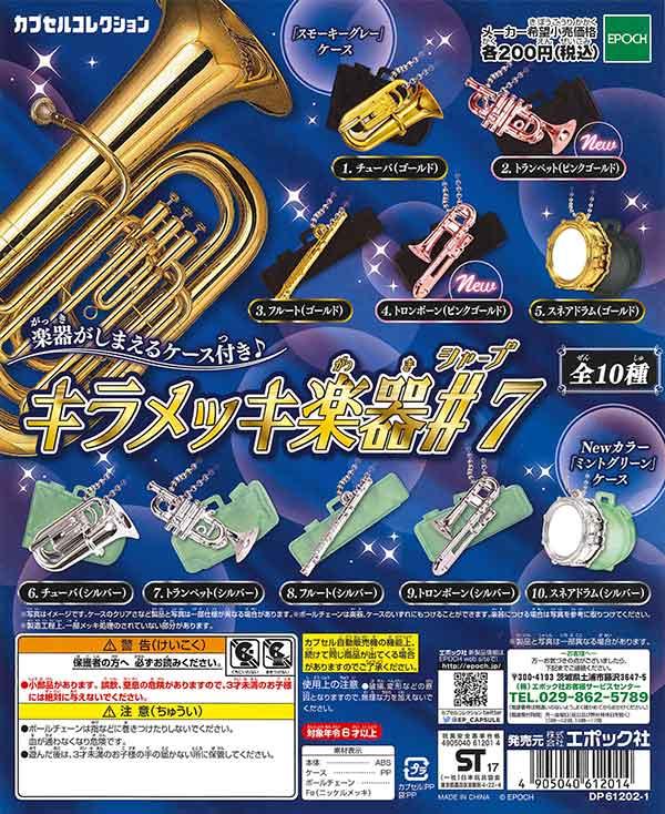 キラメッキ楽器#7(50個入り)