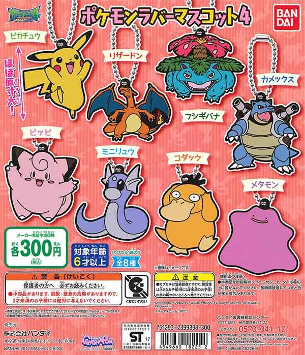ポケットモンスター ポケモンラバーマスコット4(40個入り)