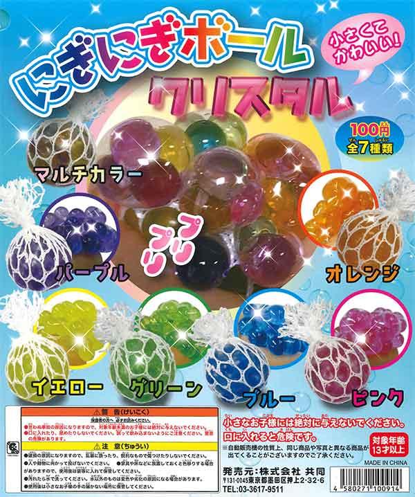 にぎにぎボールクリスタル(100個入り)