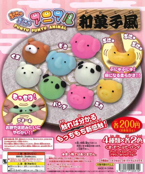 ぷにゅぷにゅアニマル ~和菓子風~(50個入り)