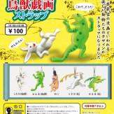 鳥獣戯画ストラップ(100個入り)