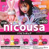 nicousa ソフビフィギュア(30個入り)