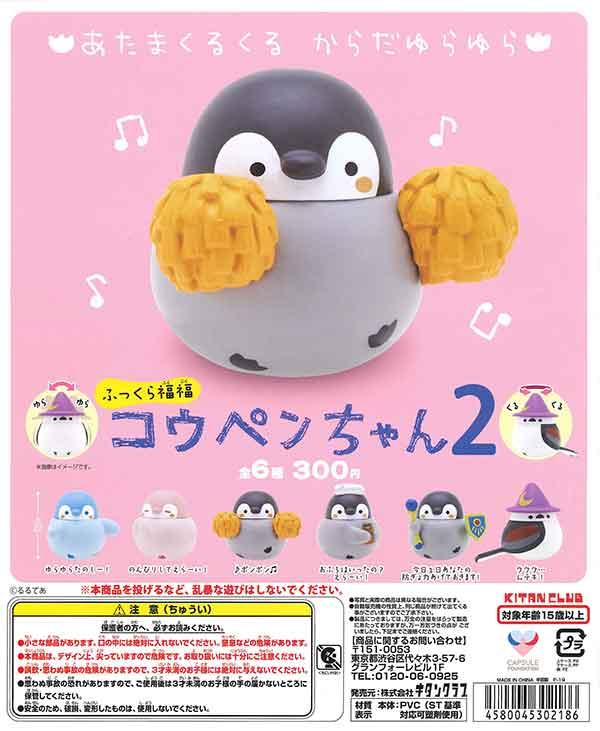 ふっくら福福コウペンちゃん2(50個入り)