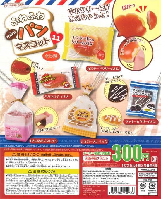 ふわふわminiパンマスコット11(40個入り)