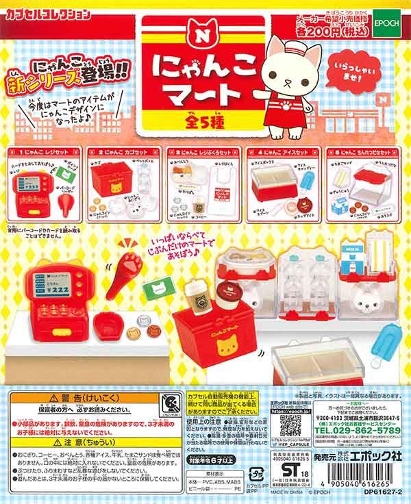 にゃんこマート(50個入り)