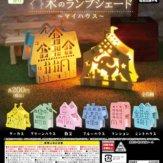 木のランプシェード~マイハウス~(50個入り)