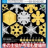 ネイチャーテクニカラーMONO 雪の結晶チャームストラップ ゴールド&シルバー(50個入り)