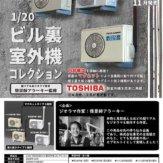 1/20 TOSHIBAビル裏室外機コレクション(40個入り)