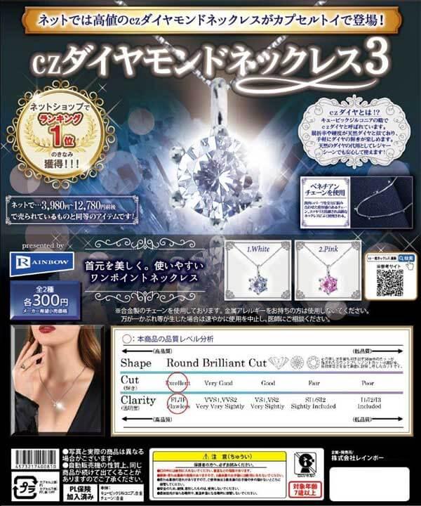 czダイヤモンドネックレス3(40個入り)