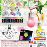 キュートなカラビナ 電球ランプ(50個入り)