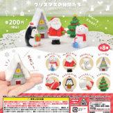 サンタさんとクリスマスの仲間たち(50個入り)
