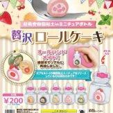超精密樹脂粘土inミニチュアボトル 贅沢ロールケーキ(50個入り)