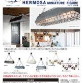 HERMOSA ミニチュアフィギュア Vol.2(30個入り)