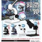 ミニチュア顕微鏡マスコット(40個入り)