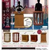 MINI証言台・会見台マスコット(40個入り)