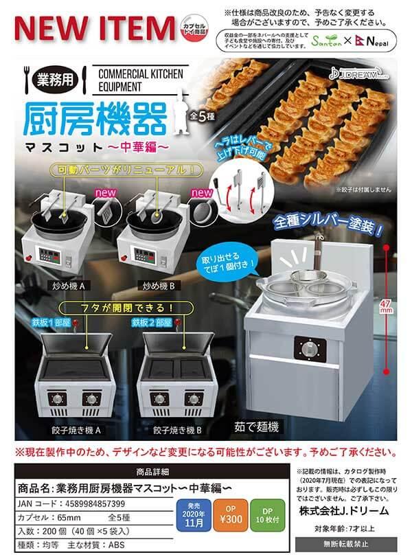 業務用厨房機器マスコット~中華編~(40個入り)