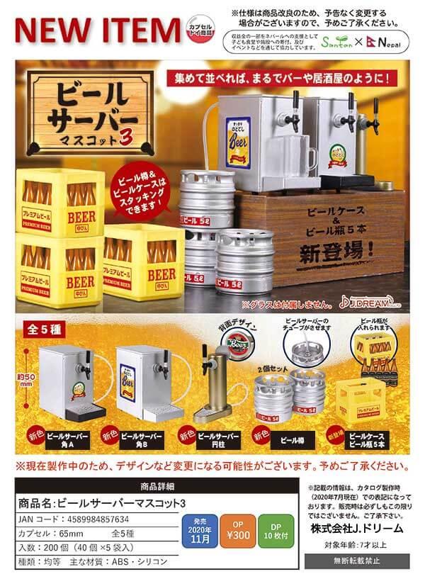 ビールサーバーマスコット3(40個入り)