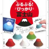 コロコロコレクション ぷるぷる!ぴっかり富士山(50個入り)