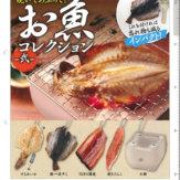 コロコロコレクション 焼いてあぶって!お魚コレクション-弐-(50個入り)